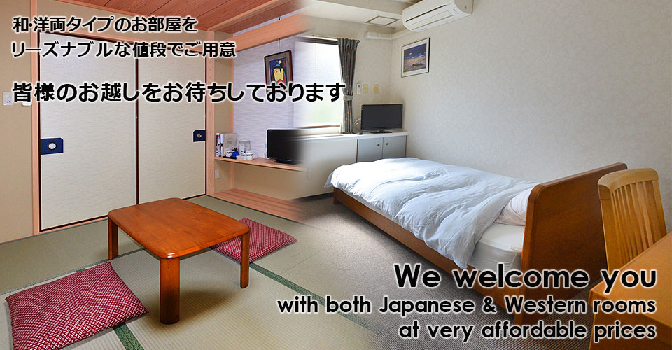We welcome you with both Japanese & Western rooms at very affordable prices. 和・洋両タイプのお部屋をリーズナブルな値段でご用意 皆様のお越しをお待ちしております。